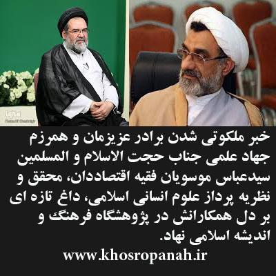 رحلت سید عباس موسویان