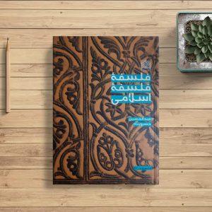 فلسفه فلسفه اسلامی