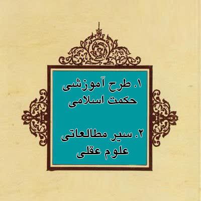 طرح اموزشی حکمت اسلامی و سیر علوم عقلی
