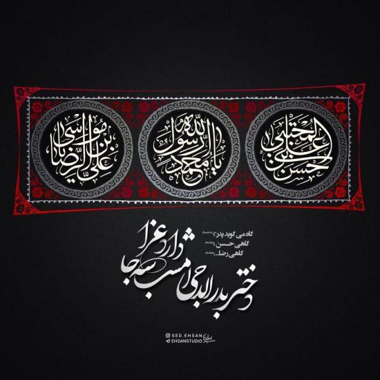 رحلت رسول اکرم (ص) و شهادت امام حسن مجتبی (ع) و امام رضا (ع)
