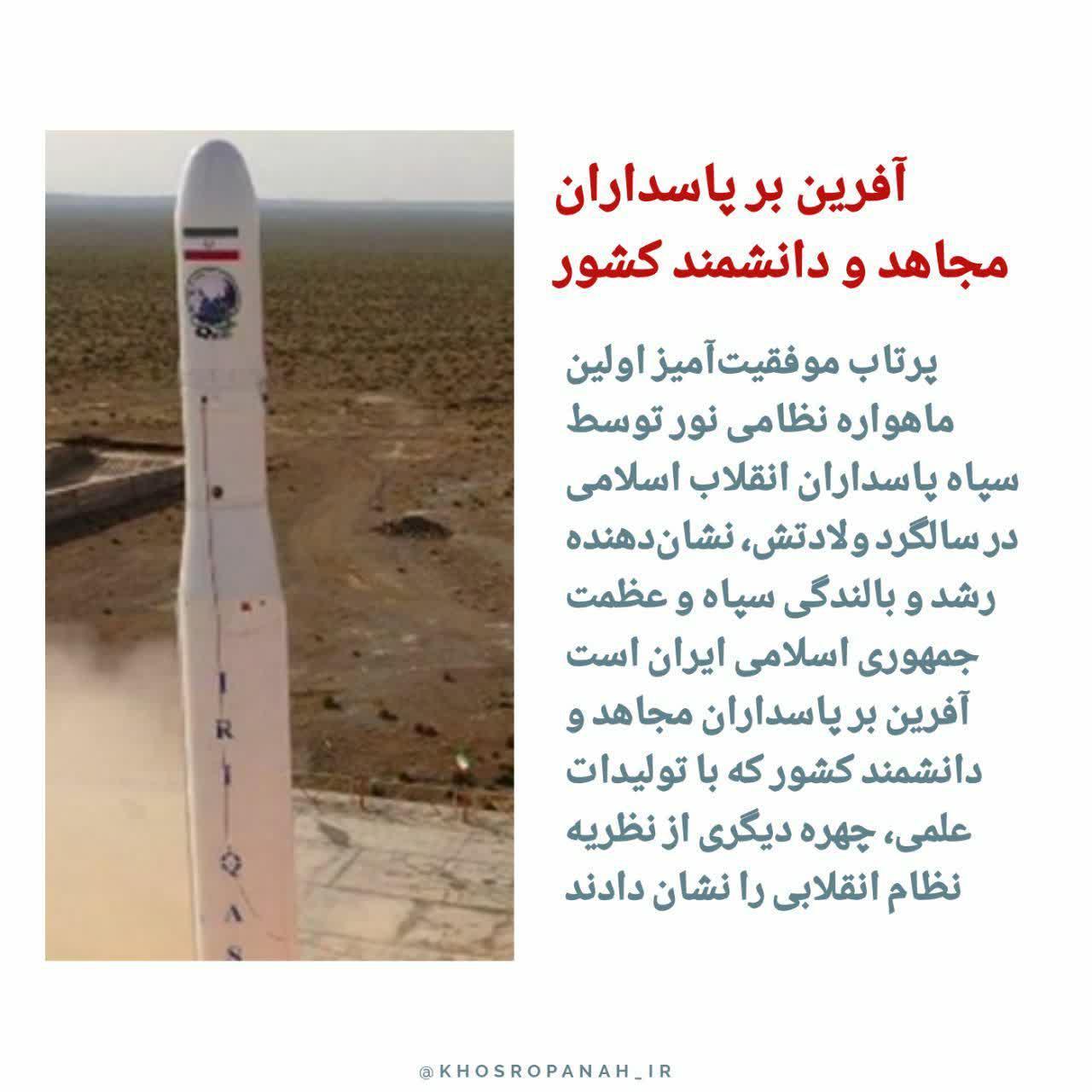 پرتاب ماهواره نور توسط سپاه