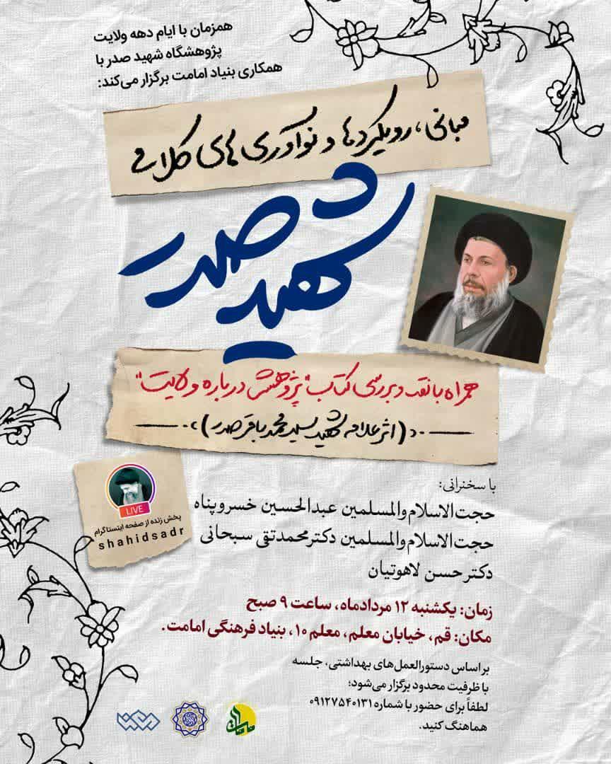 مبانی کلامی شهید صدر