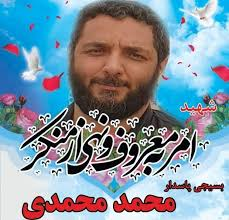 شهید محمد محمدی