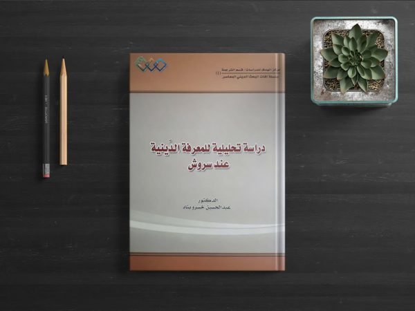 دراسه تحلیلیه للمعرفه الدینیه عند السروش