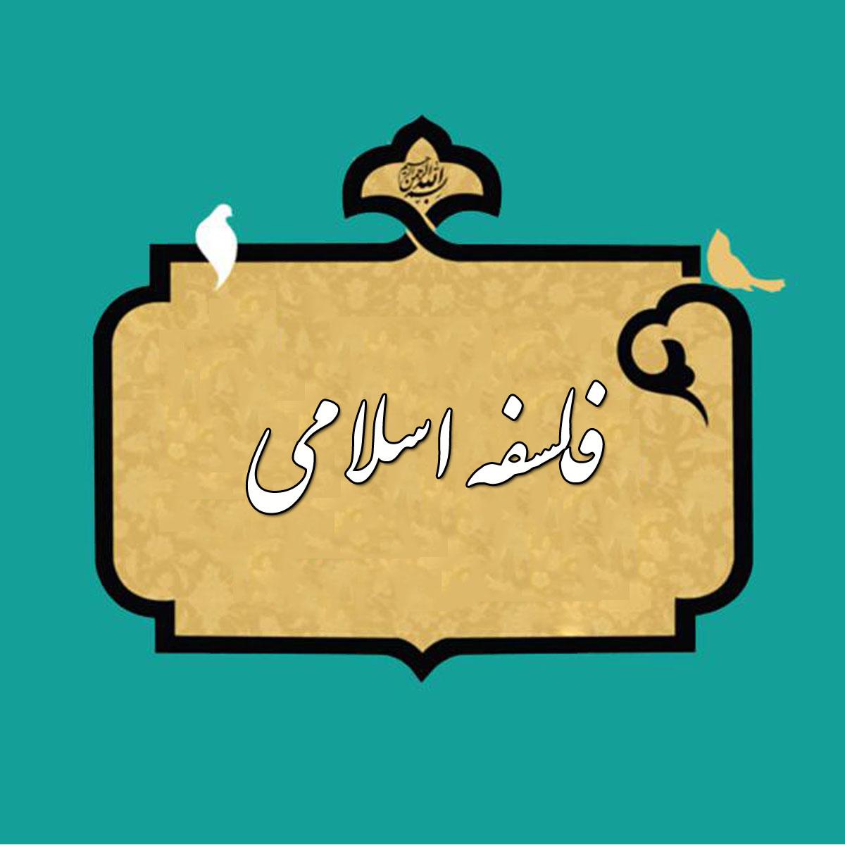 فلسفه اسلامی