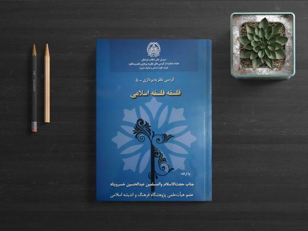 کرسی نظریه پردازی فلسفه فلسفه اسلامی