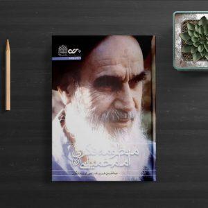 منظومه فکری امام خمینی ره