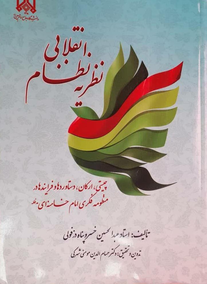 کتاب نظریه نظام انقلابی