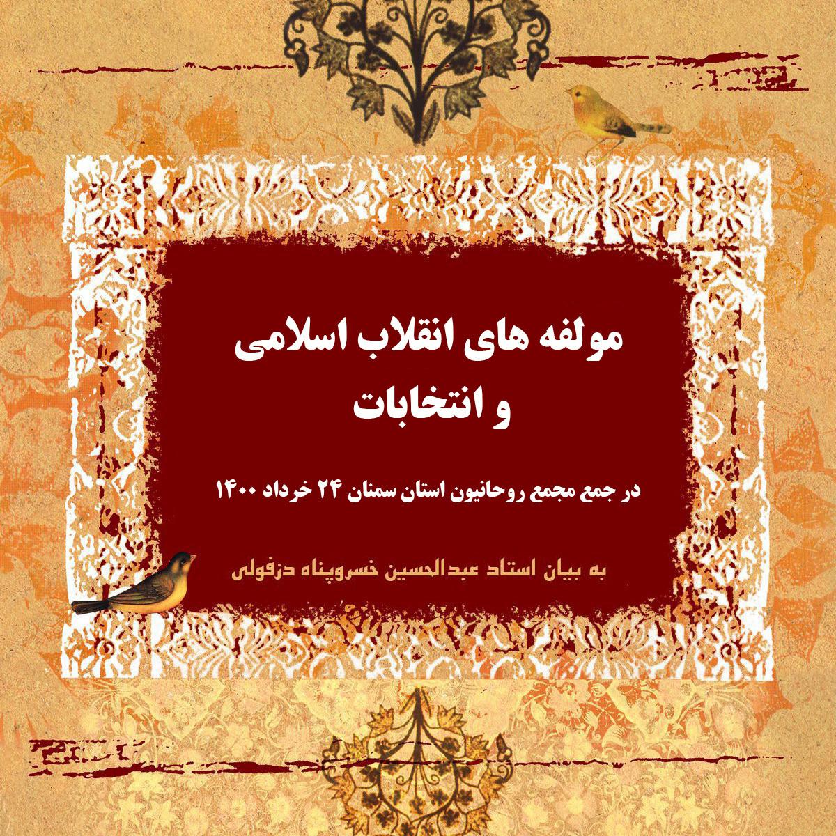 مولفه های انقلاب اسلامی